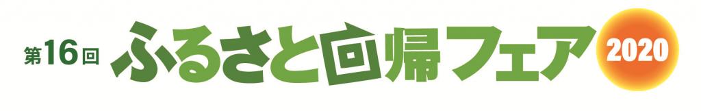【終了しました】オンラインで開催!!「第16回ふるさと回帰フェア2020」(10/10,11) @ ふるさと回帰支援センター