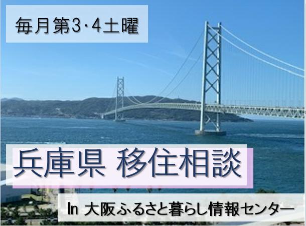 【中止になりました】【芦屋市】兵庫県移住相談会in大阪 @ 大阪ふるさと暮らし情報センター