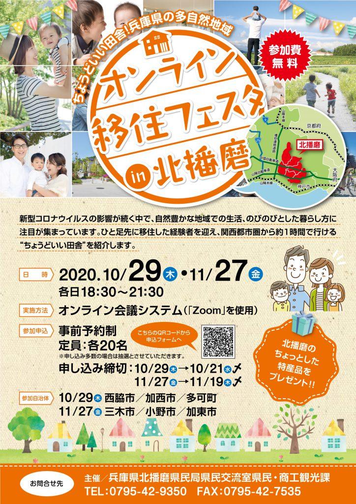 【10/29】オンライン移住フェスタ in 北播磨(西脇市/加西市/多可町) @ オンライン(Zoom会議システム)