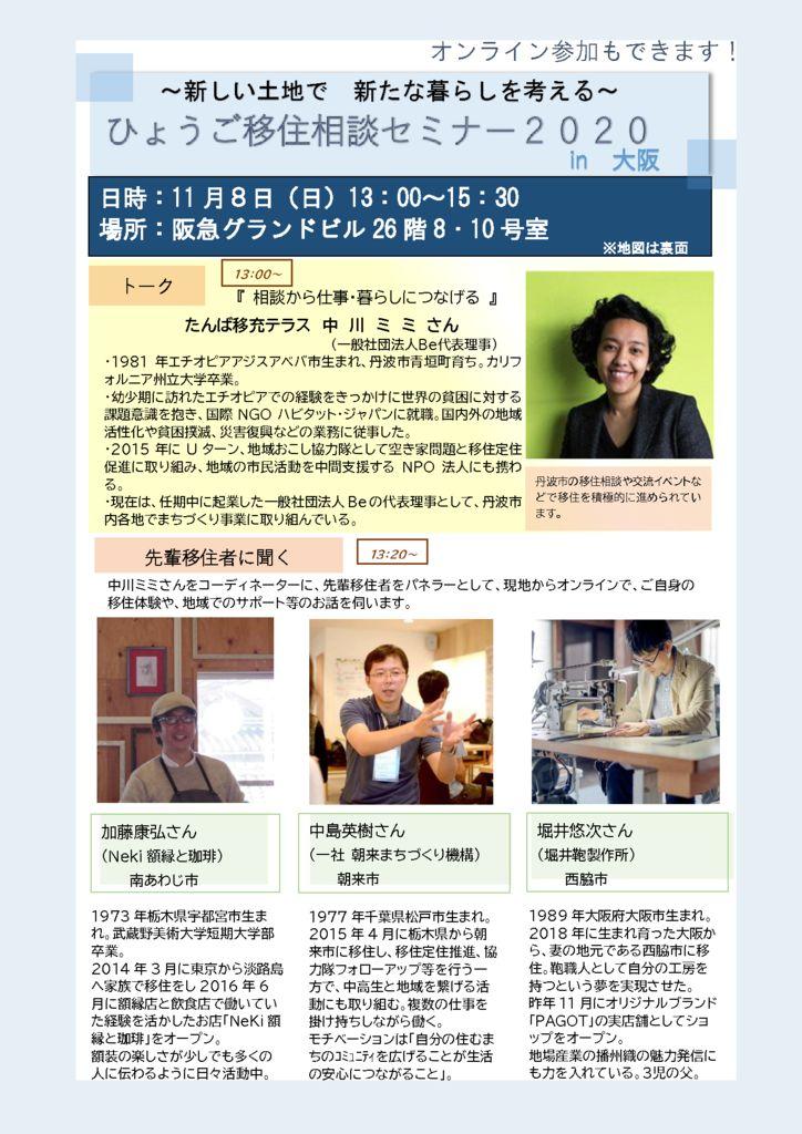 【終了しました】ひょうご移住相談セミナー2020 in 大阪