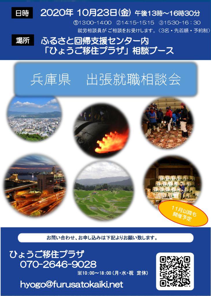 【終了しました】兵庫県 出張就職相談会 @ ひょうご移住プラザ