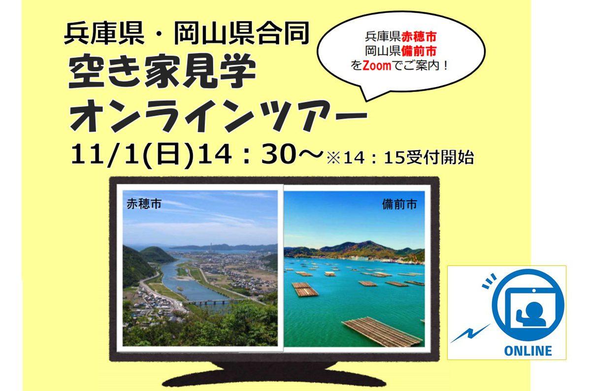 兵庫県・岡山県合同空き家見学オンラインツアー