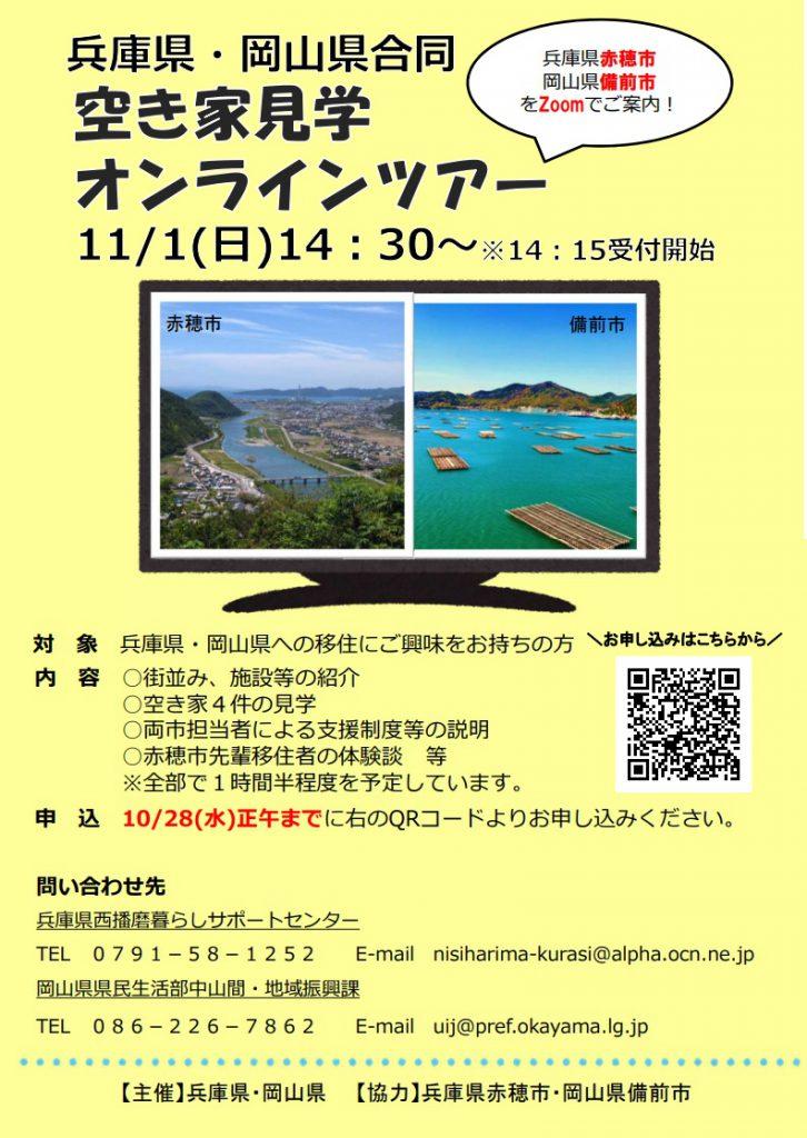 【終了しました】兵庫県・岡山県合同空き家見学オンラインツアー @ Zoomオンライン