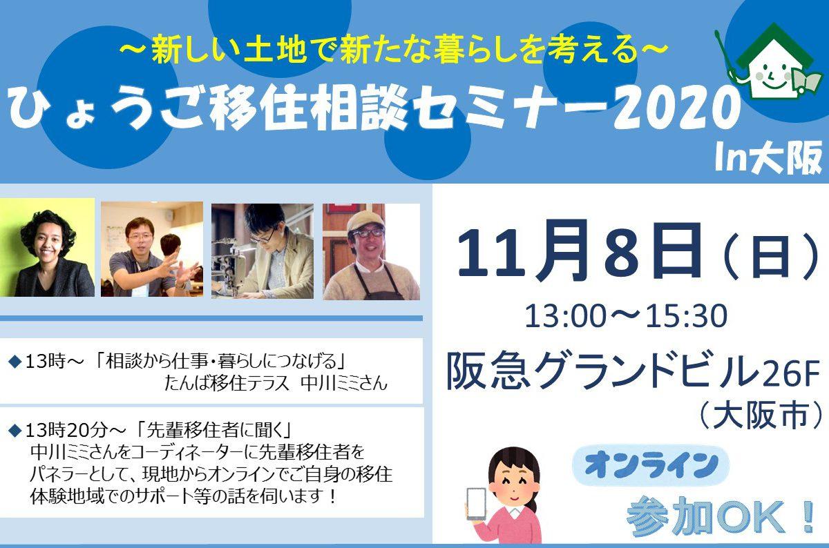 ひょうご移住相談セミナー2020in大阪