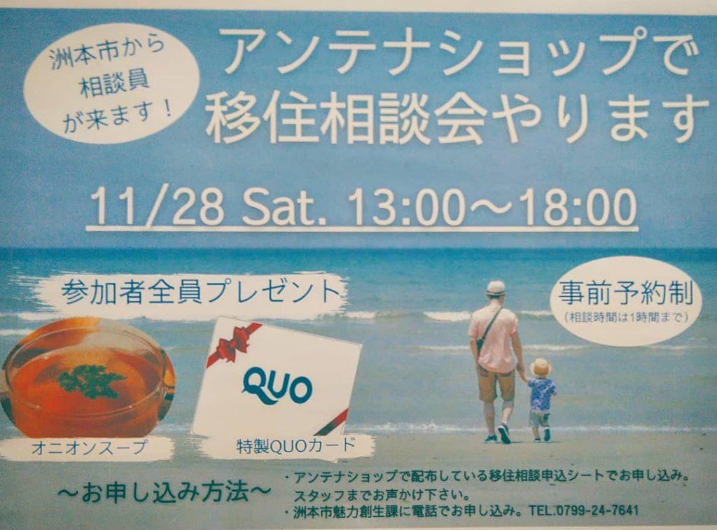 淡路島(洲本市)から相談員がきます! 東京で移住相談会 @ 日本橋室町すもと館