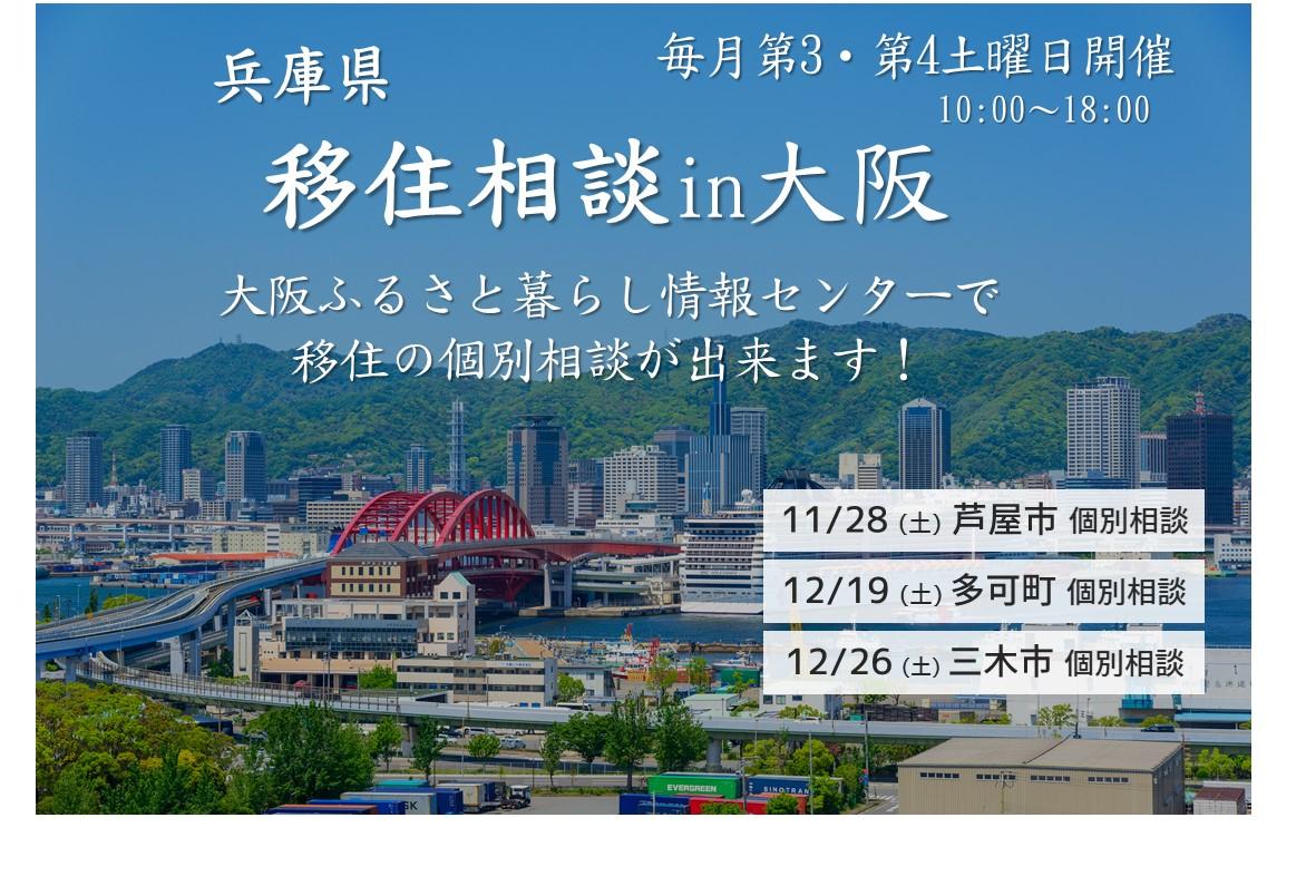 大阪ふるさと暮らし情報センター相談会