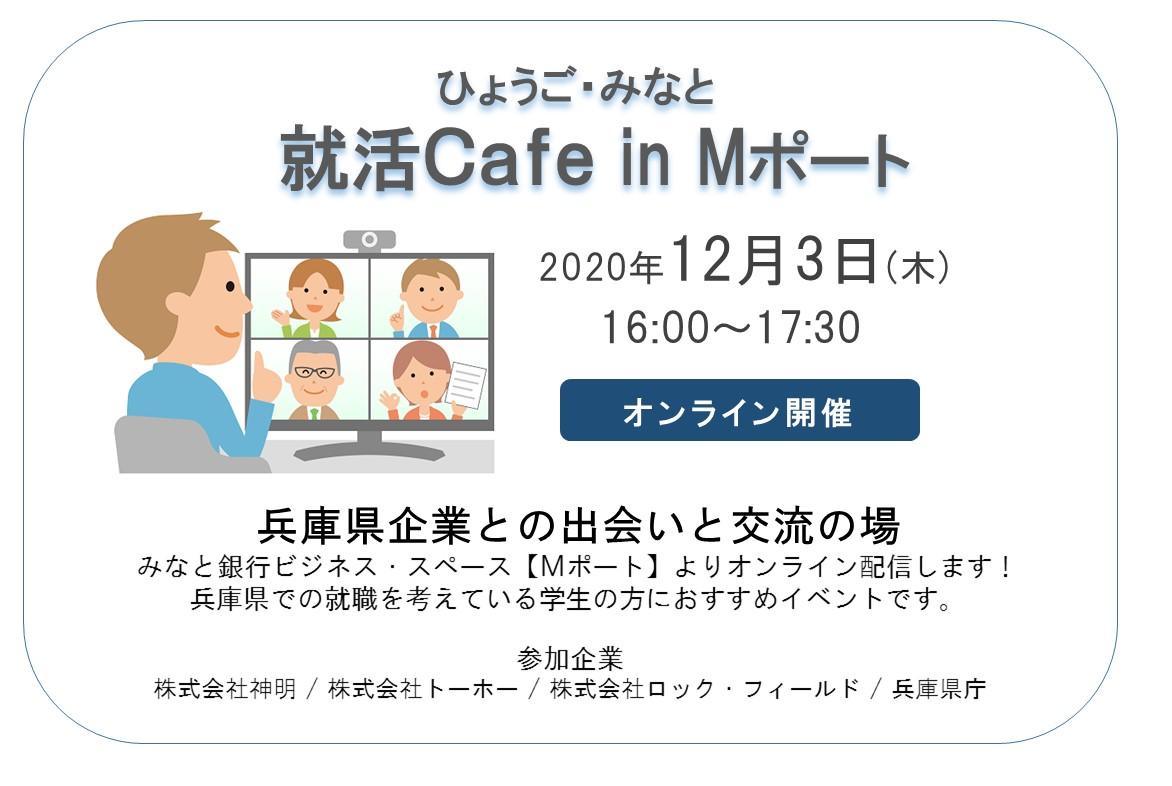ひょうご・みなと就活Cafe in Mポート